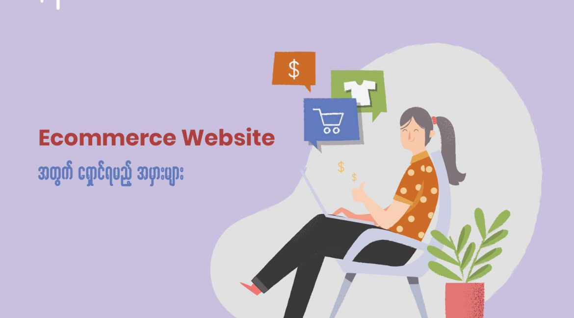 Mistakes for Ecommerce Website